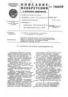 Патент 766649 Вспениватель для флотации полиметаллических руд