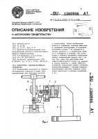 Патент 1360946 Поворотное самофиксирующееся устройство