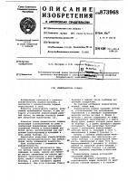 Патент 873968 Измельчитель кормов
