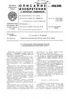 Патент 486385 Трехфазный управляемый реактор с вращающимся магнитным полем