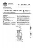 Патент 1680503 Устройство для прессования изделий из керамических масс