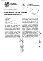 Патент 1320653 Устройство для измерения внутреннего диаметра труб