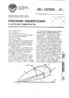 Патент 1427025 Способ крепления откосов берегозащитных шпор каменной наброской