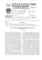 Патент 213320 Устройство для подъема и монтажа тяжеловесных