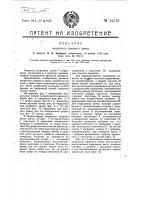 Патент 15578 Секретный дверной замок