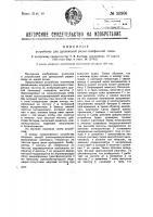 Патент 35906 Устройство для дуплексной радиотелефонной связи