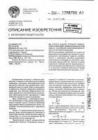 Патент 1798750 Способ оценки степени изменения под воздействием сейсмической волны состояния многокомпонентного грунтового массива