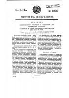 Патент 20589 Коммутационное устройство в передатчике для электрической телескопии