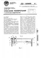 Патент 1689690 Регулирующее устройство привода стояночного тормозного механизма транспортного средства