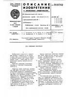 Патент 910742 Смазочная композиция