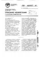 Патент 1527377 Устройство для глубинного укрепления грунта