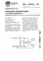 Патент 1276913 Установка для поверки и градуировки расходомеров и счетчиков жидкости и газа