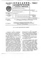 Патент 746817 Статор электрической машины