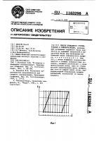 Патент 1163286 Способ площадного группирования в сейсморазведке