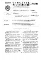 Патент 982810 Способ обогащения сульфидных руд