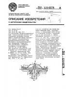 Патент 1214378 Устройство для сборки под сварку кольцевых швов