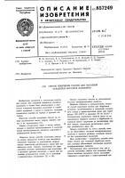 Патент 857249 Способ получения смазки для холодной обработки металлов давлением