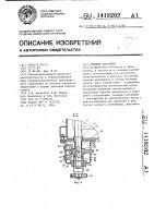Патент 1418202 Сменный контейнер