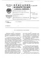 Патент 462248 Электрическая микромашина