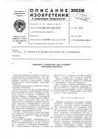 Патент 205318 Пишущее устройство для судовых автопрокладчиков