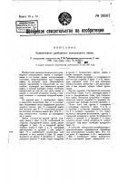 Патент 26567 Бесключевой разборный контрольный замок