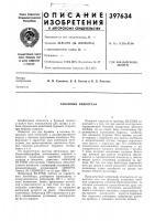 Патент 397634 Забойный виброграф