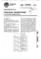 Патент 1230891 Устройство для исследования тормозных приборов железнодорожных транспортных средств