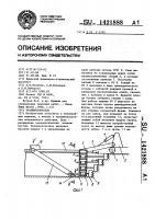 Патент 1421888 Траншеекопатель