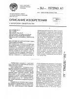 Патент 1572963 Устройство для загрузки судна сыпучими грузами