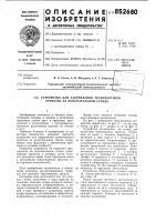 Патент 852680 Устройство для закрепления транс-портного средства ha испытательномстенде