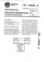 Патент 1190526 Многоканальный приемник дискретных сигналов