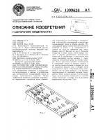 Патент 1399620 Устройство для распределения охлаждающей среды в камере транспортного средства