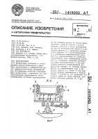 Патент 1418205 Кран-штабелер