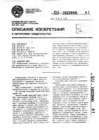 Патент 1625900 Валичный джин