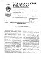 Патент 402472 Патент ссср  402472