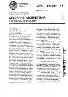Патент 1270408 Ветродвигатель
