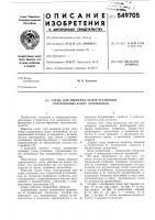 Патент 549705 Стенд для проверки установки управляемых колес автомобиля