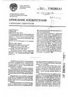 Патент 1742382 Способ получения волокнистого полуфабриката