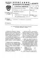 Патент 654675 Технологическая смазка для теплой деформации тугоплавких металлов и сплавов