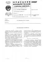 Патент 311027 Резонансный глушитель