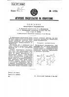 Патент 43364 Вингроторный ветродвигатель