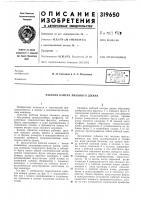 Патент 319650 Патент ссср  319650