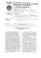 Патент 723294 Способ автоматического регулирования температуры перегретого пара в парогенераторе