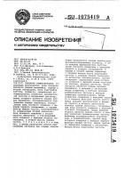 Патент 1075419 Приемник радиосигналов