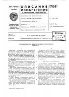 Патент 171021 Тгхпс-.есклявиб7котг.1.а11