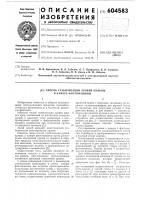 Патент 604583 Способ стабилизации уровня пульпы в камере флотмашины