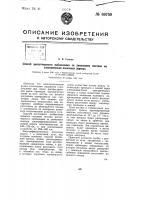 Патент 69750 Способ диспетчерского наблюдения за движением поездов на электрических железных дорогах