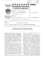 Патент 418361 Патент ссср  418361