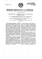 Патент 25586 Приспособление для подрезки снизу слоя пропазованной торфяной залежи