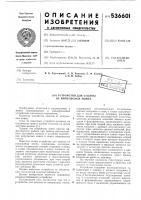 Патент 536601 Устройство для защиты от импульсных помех